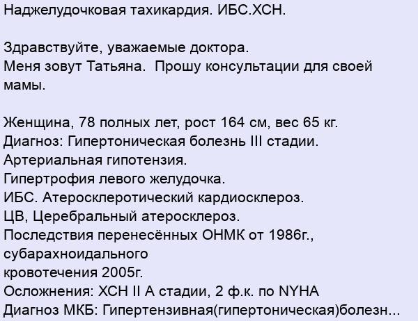 Гипертоническая Болезнь 2 Степени Риск 3 Хсн 0 ...